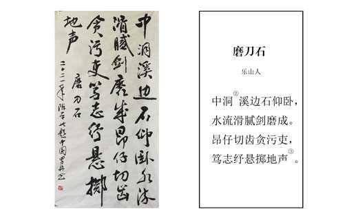 磨刀石诗文基框网发-2.jpg