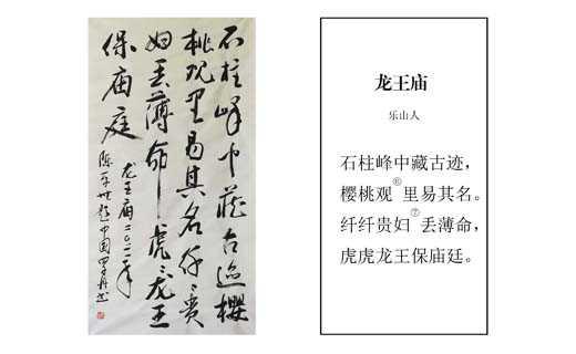 龙王庙诗文基框网发-2.jpg
