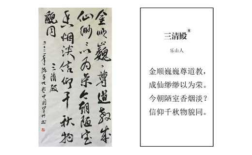 三清殿诗文基框网发-2.jpg
